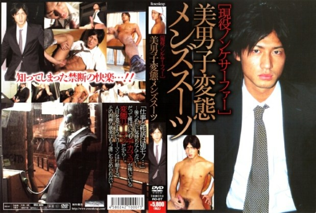 Rosenkrap – 美男子変態メンズスーツ 現役ノンケサーファー (Handsome Guy Transformed by Men's Suit – A Surfer)
