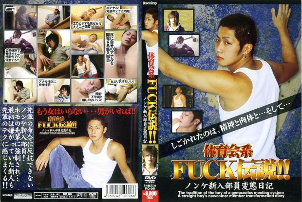 Rosenkrap – 体育会系FUCK伝説!! ノンケ新入部員変態日記 (Athletes' Fuck Tradition!! – Straight Novice's Perverted Diary)