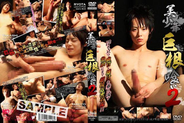 Secret Film – 美少年巨根喰い2 (Handsome Youth's Big Cocks Eaten 2)