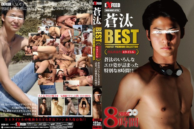 EXFEED – 蒼汰 BEST-PARFECT PREMIUM COLLECTION-