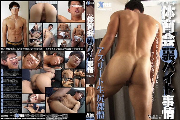 EXFEED – イマドキ体育会裏バイト事情 vol.17 アスリート生尻裸