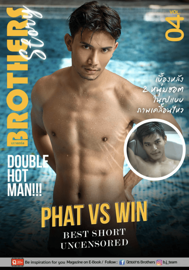 Brothers Story Vol.04 – PHAT vs WIN