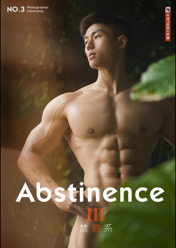 Abstinence No.03-2 FAN