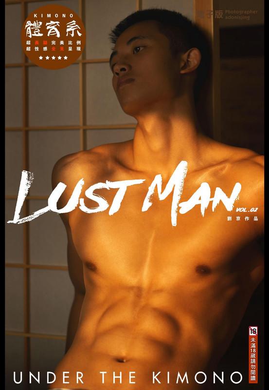 Lust Man 02 – Under The Kimono
