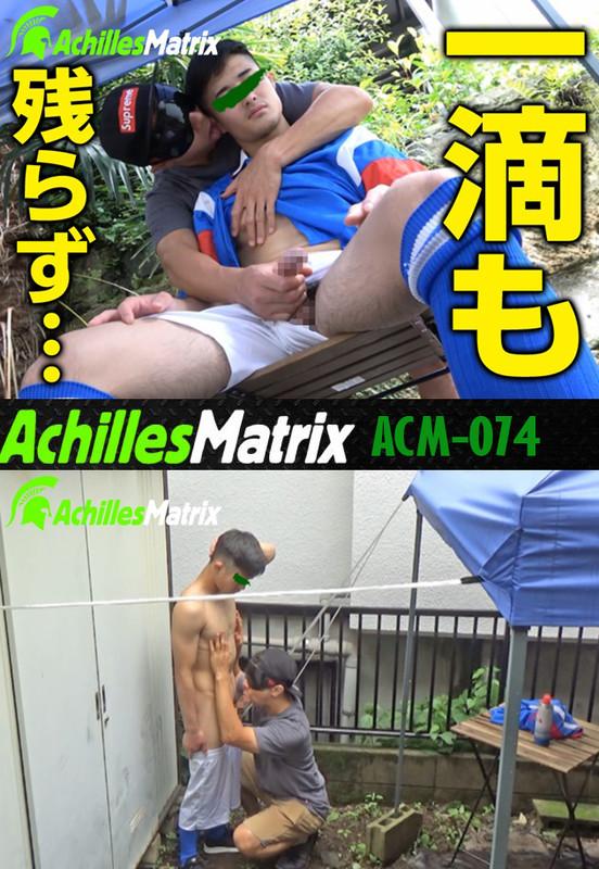 AchillesMatrix – ACM-074 – 精子すべて吸い取れた サッカー部員