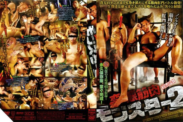 BRAVO! – 変態筋肉モンスター 2 (PERVERTED MUSCULAR MONSTERS 2)