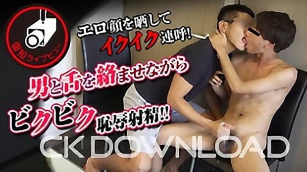 CK-Download – CO-LV00010 – [面接ライブビュー]エロ顔を晒してイクイク連呼! 男と舌を絡ませながらビクビク恥辱射精!!