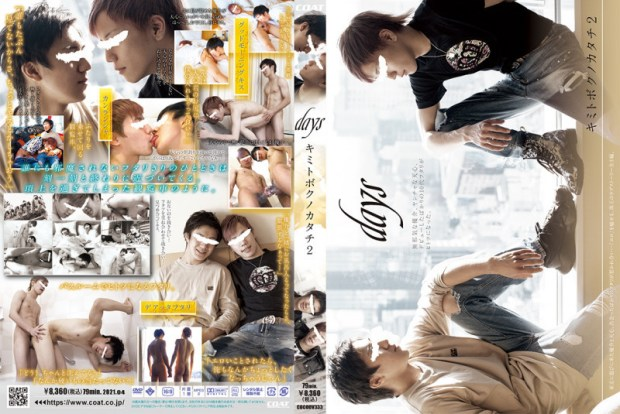 COAT – days 〜キミトボクノカタチ 2 〜