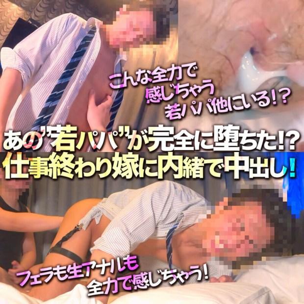 """FC2 Video – PVV-1751321 – あの""""若パパ""""が待望の再登場で完全に堕ちた!?仕事終わりの臭っせぇ足&股間で深呼吸w 生挿入高速ピストンでラストはもちろん中出し…だけじゃなくオナニーぶっかけも本編に!"""