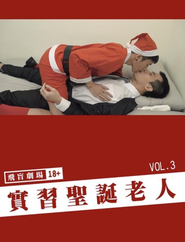 飛盲劇場18+ Vol 3:實習聖誕老人 | Đêm giáng sinh sung sướng