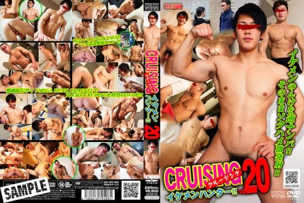 G@MES – CRUISING イケメンハンター!! vol.20