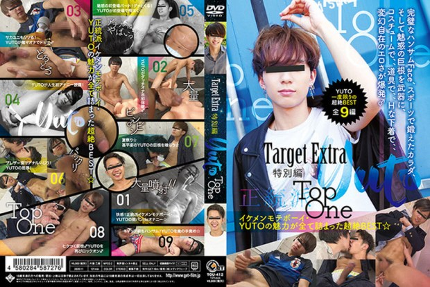 Get Film – TARGET EXTRA SPECIAL 特別編 YUTO Top One