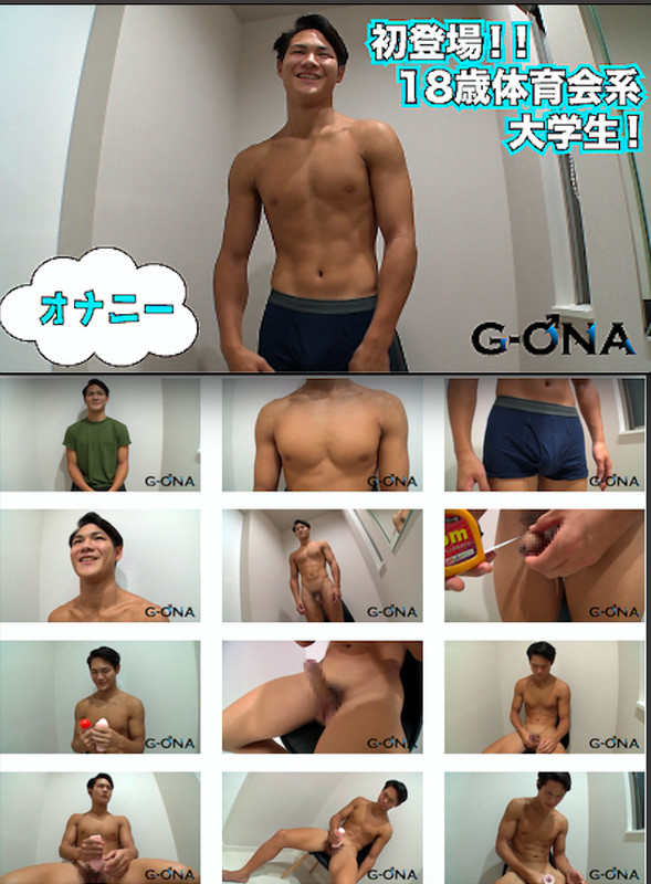 Men's Rush.TV – GONA-042 – 初登場!18歳体育会系大学生が初オナホオナニーに大興奮!