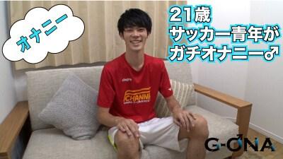 Men's Rush.TV – GONA-045 – 21歳メンタリストDA○GO似のサッカー青年がカメラの前でオナニー!!