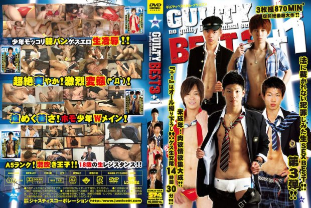 JUSTICE – GUILTY BEST3+1