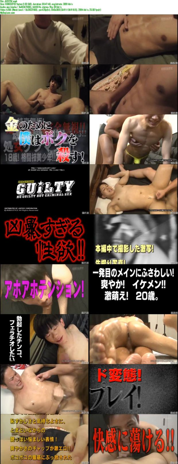JUSTICE – GUILTY 2nd 13 -EXTRA-