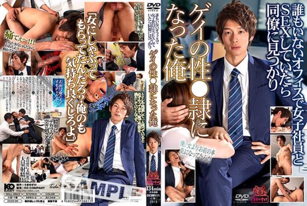 KO – Umanosuke – 誰もいないオフィスで女子社員とSEXしていたら同僚に見つかりゲイの性●隷になった俺