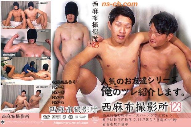 Nishiazabu Film Studio Vol.123 – 西麻布撮影所123