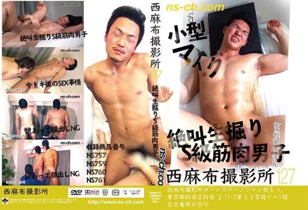 Nishiazabu Film Studio Vol.127 – 西麻布撮影所127