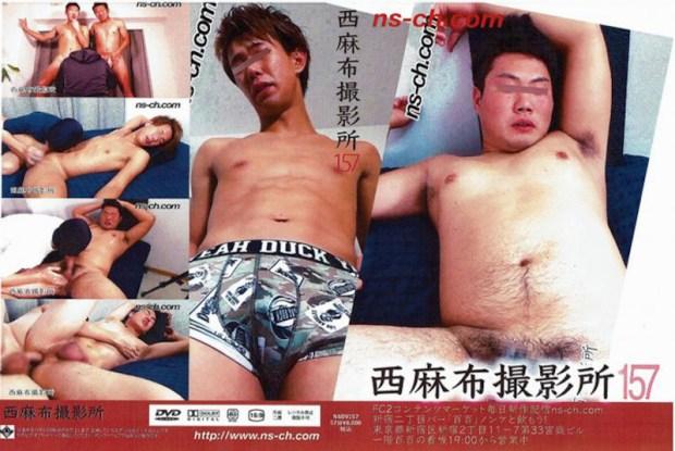 Nishiazabu Film Studio Vol.157 – 西麻布撮影所157