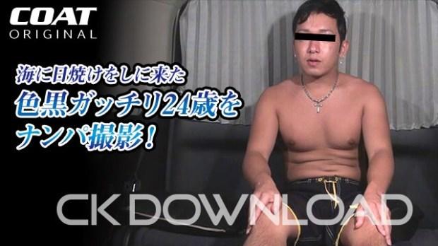 CK-Download – ORKU00147 – [COATオリジナル]海に日焼けをしに来た色黒ガッチリ24歳をナンパ撮影!