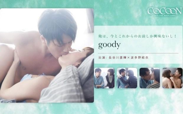 SILK LABO – Goody – Naoki Hasegawa