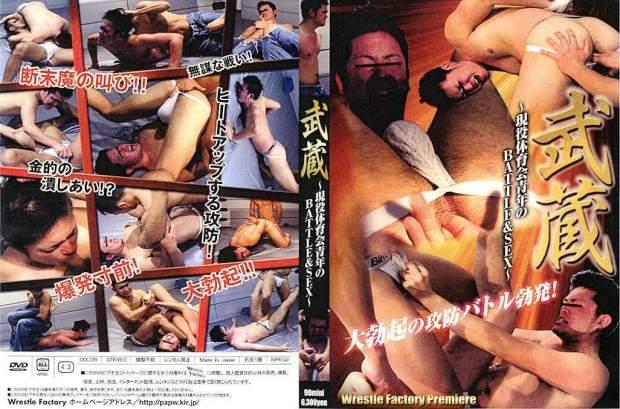 Wrestle Factory – 武藏~现役体育会青年的BATTLE&SEX~ (MUSASHI – ATHLETES BATTLE AND SEX)