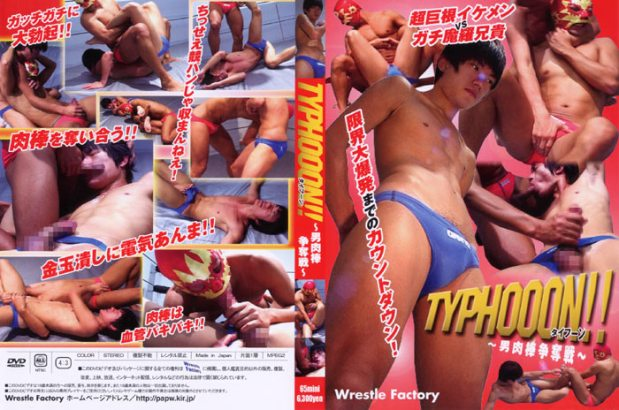 Wrestle Factory – Typhoon!! 男肉棒争奪戦 (Typhoon!! - Male Meat Poles Contest)