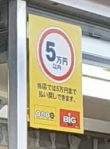 5万円マーク