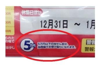 5万円マークの宝くじ売り場
