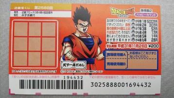 宝くじ 10万円 当たりやすい