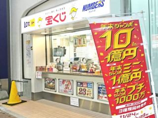 西銀座チャンスセンター 待ち時間