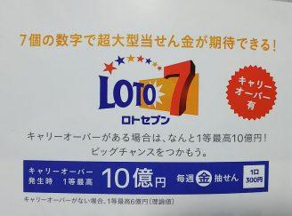 ロト7 28億円 当選番号