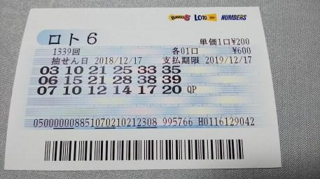 ロト6 マークシート 書き方