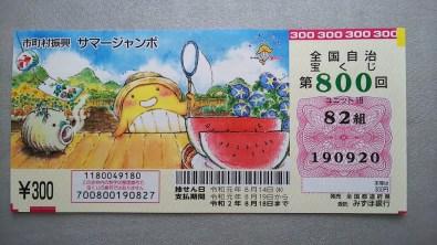 サマージャンボ 一口 値段