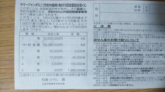 サマージャンボミニ 1等賞金