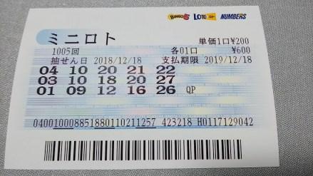 宝くじ 当たる確率 例え