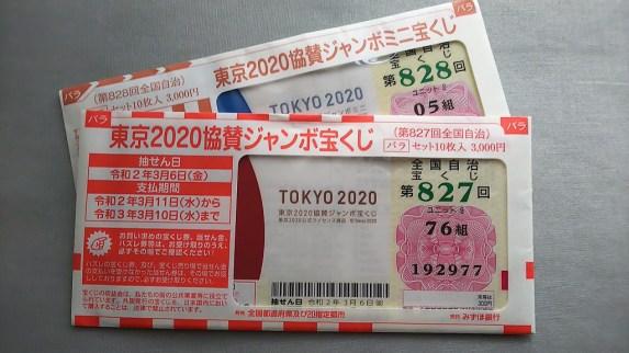 東京2020協賛ジャンボとミニ