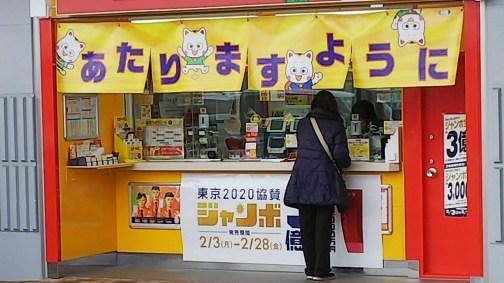 東京2020協賛ジャンボ 買う日