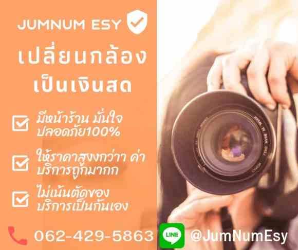 จำนำกล้อง Dslr Canon Nikon Fuji xa3 xa2 xa5 xa10 Sony a5100 a6000 Olympus