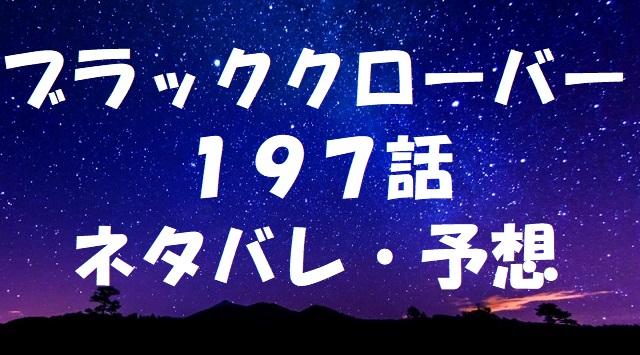 ブラッククローバーネタバレあらすじ197話「」