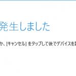 Windows10でMicrosoftアカウントを使ったサインインができない!