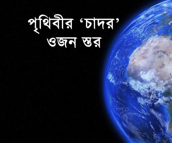 prthibir chador ozone copy