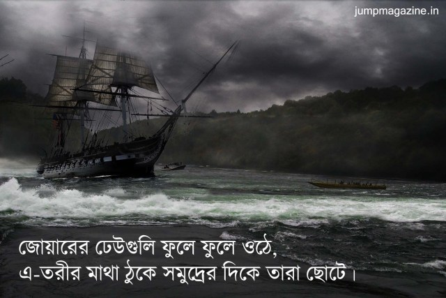 nongor-poem-ajit-dutta-photo-poem-2