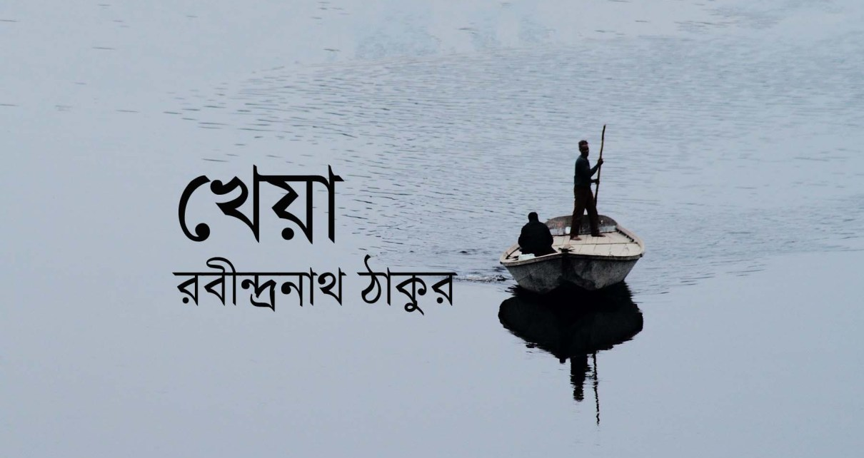 kheya-rabindranath-tagore