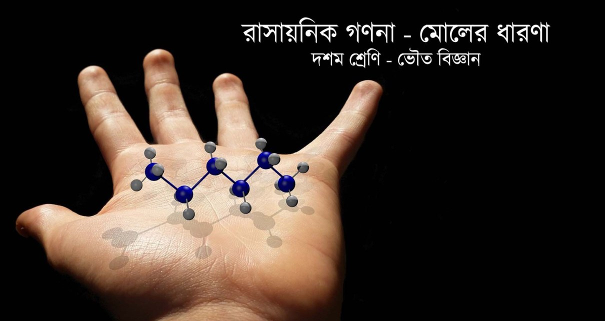 moler-dharona-physical-science-madhyamik