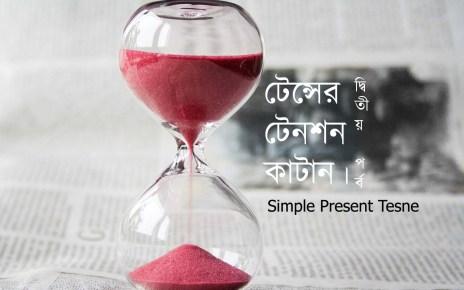simple-present-tense-jump-magazine