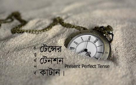 present-perfect-tense-jump-magazine