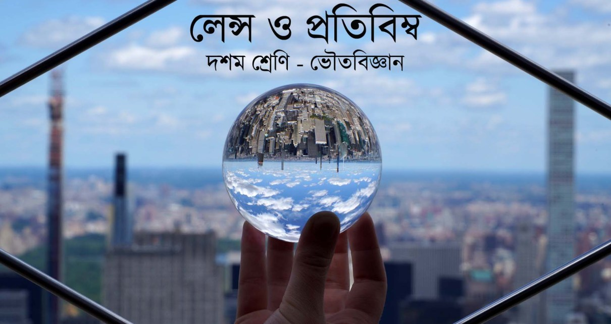 Reflection_(physics)-in-bengali