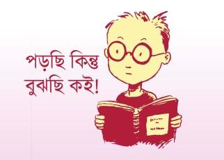 porchi-kintu-bujhchi-koi copy